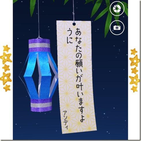 070716 TANZAKU  paper BY LINE
