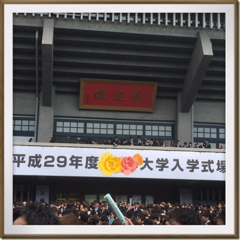 040617 entrance of Budokan