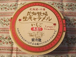 012610 生キャラメル.jpg