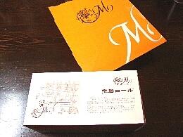 030510堂島ロール.jpg