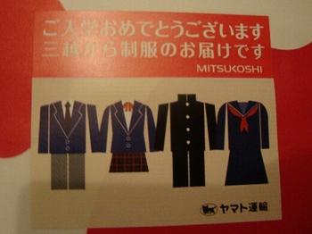 040111制服.jpg