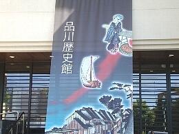 092009品川歴史館.jpg